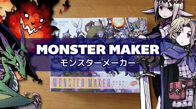 『モンスターメーカー』迷宮に潜って無事帰れるか!?不朽の名作ボードゲーム