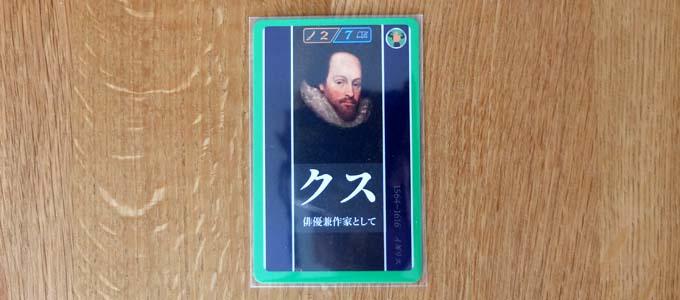 ぴったりスリーブにソクラテスラのカードを入れた写真