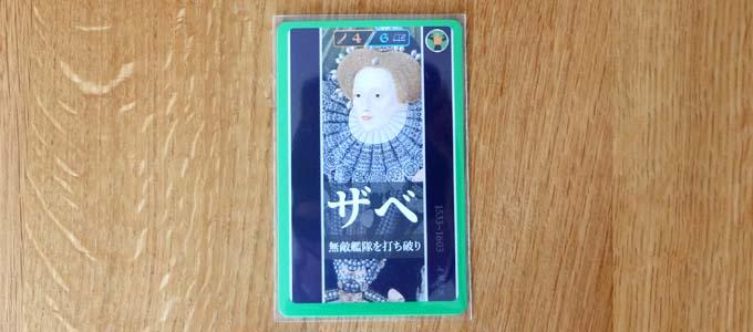 マスタースリーブにソクラテスラのカードを入れた写真