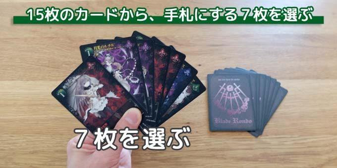 ブレイドロンドは、7枚の手札を選ぶカードゲーム
