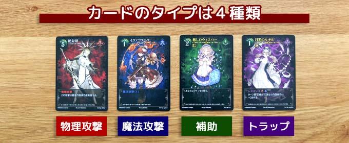 ブレイドロンドのカードのタイプは4種類