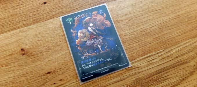 ブレイドロンドのカードをスリーブにいれた写真