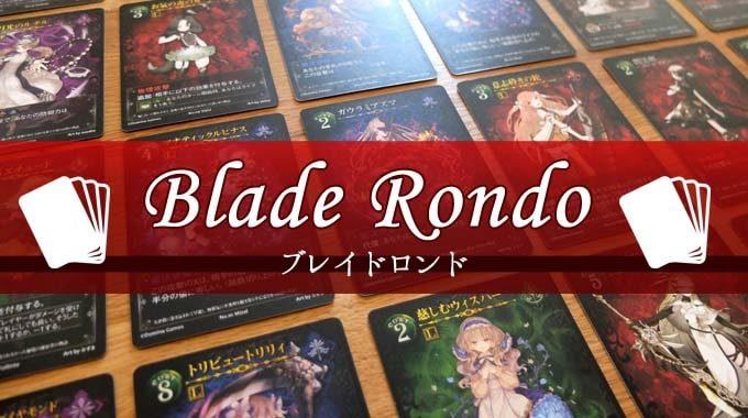 『ブレイドロンド(Blade Rondo)』7枚の手札選びが悩ましくて面白い!!