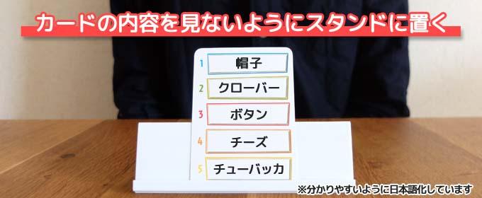 ボードゲーム『ジャストワン(JUSTONE)』のルール:カードを引いてスタンドに置く