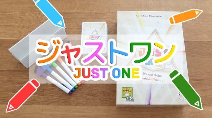 『ジャストワン(Just One)』連想系ボードゲームのルール&レビュー