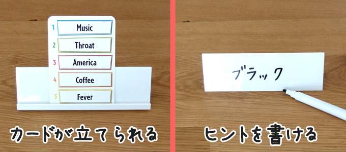 ボードゲーム『ジャストワン(JUSTONE)』のカードスタンドは2つの使い方ができる