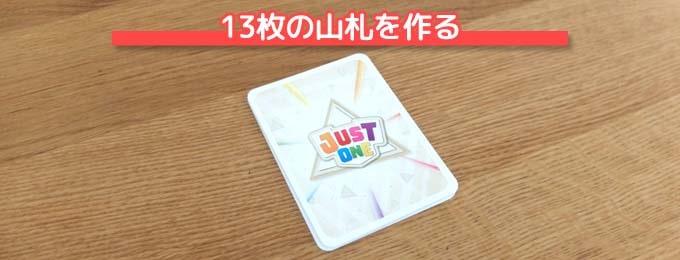 ボードゲーム『ジャストワン(JUSTONE)』のルール:13枚の山札を作る
