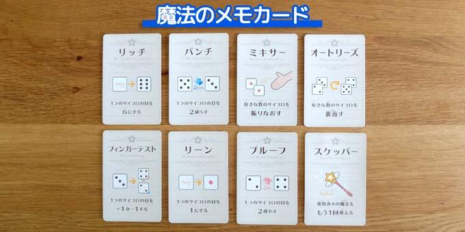 まじかる☆ベーカリーの「魔法のメモカード」