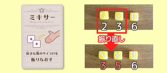 まじかる☆ベーカリーの魔法のメモカード「ミキサー」で「好きな個数のサイコロを振りなおす」