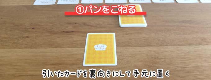 まじかる☆ベーカリー:手番にできること「①パンをこねる」