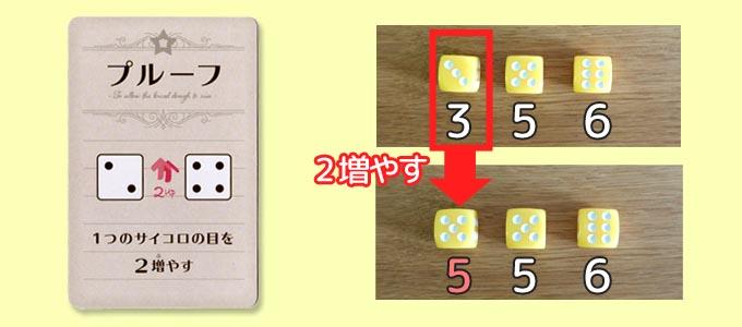 まじかる☆ベーカリーの魔法のメモカード「プルーフ」で「1つのサイコロの目を2増やす」