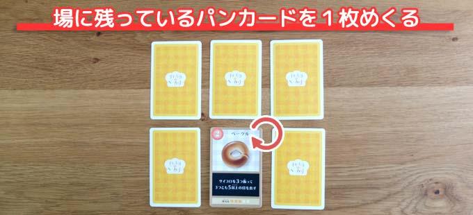 まじかる☆ベーカリー:場に残っているパンカードを1枚めくる