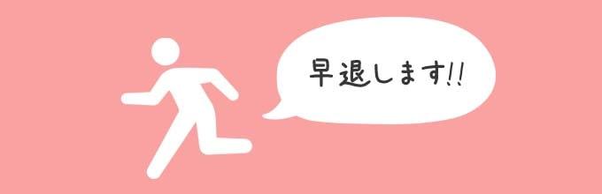 まじかる☆ベーカリー:手番にできること「③早退する」