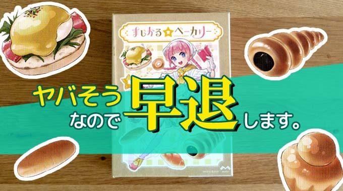 『まじかる☆ベーカリー』ブラックすぎるパン屋で仕事の押し付け合い!!