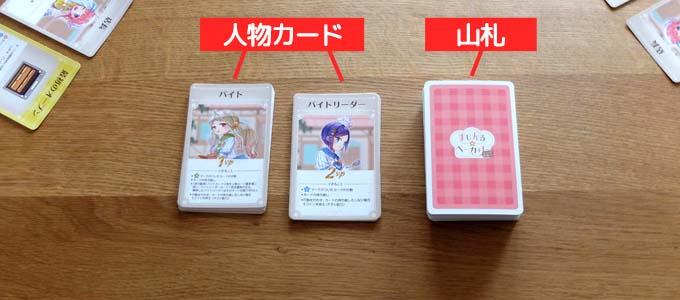 『まじかる☆ベーカリー~わたしが店長っ!~』場の中央に「山札」と「人物カード」を置いておきます