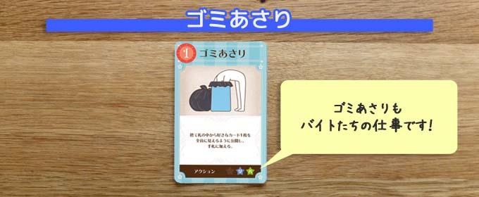 『まじかる☆ベーカリー~わたしが店長っ!~』ゴミあさりもやらせます!