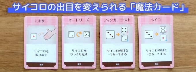 『まじかる☆ベーカリー~わたしが店長っ!~』サイコロの出目を変えられる魔法カード