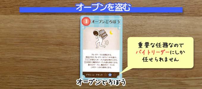 『まじかる☆ベーカリー~わたしが店長っ!~』オーブンを盗む