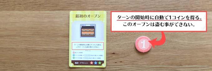 『まじかる☆ベーカリー~わたしが店長っ!~』最初にオーブンからコインを獲得する
