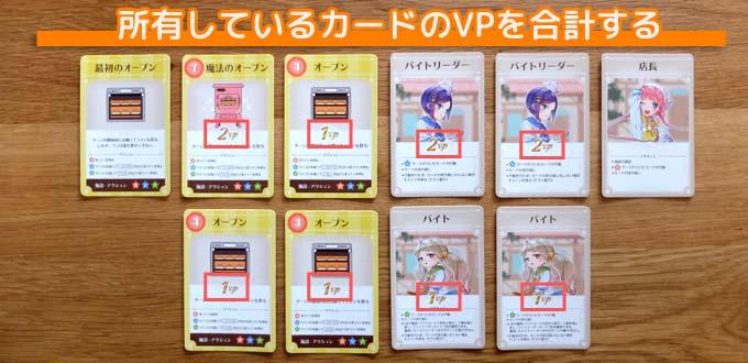 『まじかる☆ベーカリー~わたしが店長っ!~』所有しているカードのVPを合計する