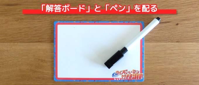 クイズいいセン行きまSHOW!の準備「解答ボードとペンを配る」