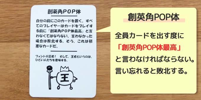 おすすめカードゲーム『テストプレイなんてしてないよ』の創英角POP体カード
