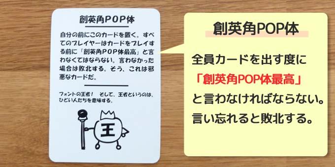 テストプレイなんてしてないよのカード「創英角POP体」