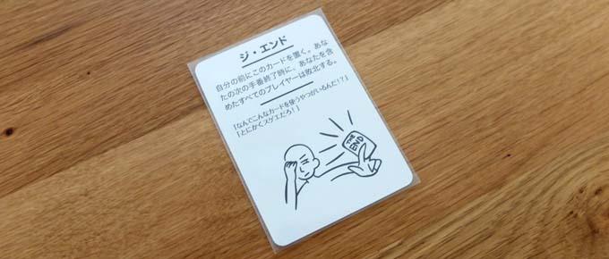 テストプレイなんてしてないよのカードをスリーブに入れた写真