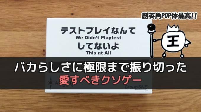 『テストプレイなんてしてないよ』のルール:バカらし過ぎる最高のクソゲー