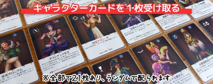 ワインと毒とゴブレット:キャラクターカードを1枚受け取る