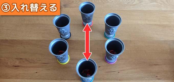 ワインと毒とゴブレット:手番にできること「③入れ替える」