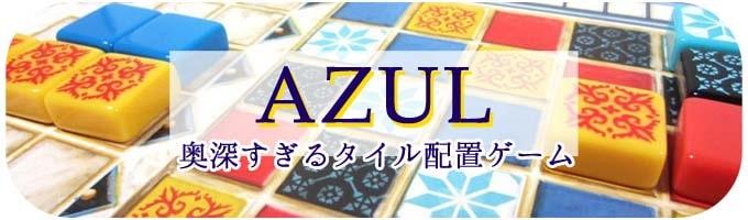 アズール(Azul)|ボードゲーム