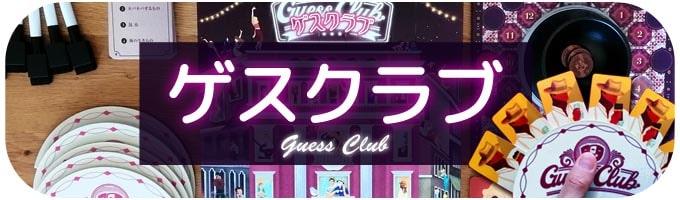 2019年4月に発売したボードゲーム:ゲスクラブ