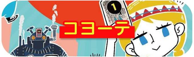 人気ボードゲームのおすすめランキング:コヨーテ