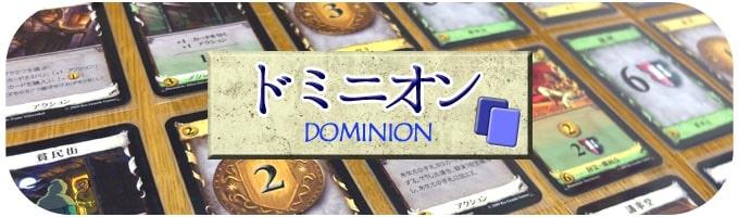ボードゲームランキング1位の最高傑作:ドミニオン