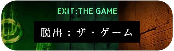面白いボードゲームランキング:EXIT 脱出:ザ・ゲーム