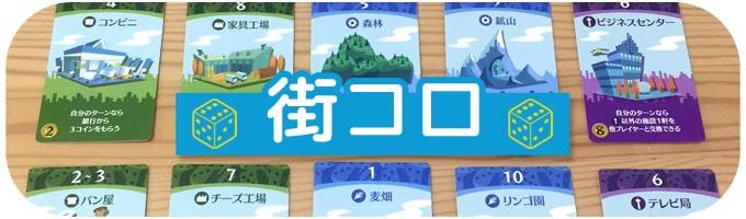 人気カードゲームのおすすめランキング:街コロ