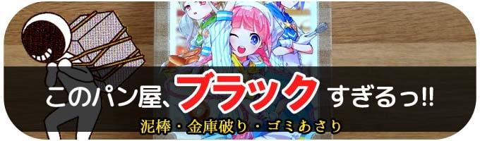 人気ボードゲームのおすすめランキング:まじかる☆ベーカリー わたしが店長っ!