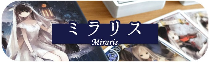 Miraris|Domina Games