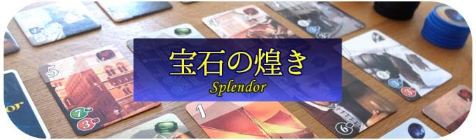 宝石の煌き(Splendor)|テーブルゲーム