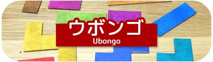 ウボンゴ(Ubongo)|ボードゲーム