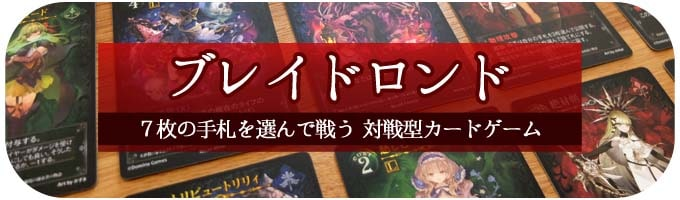 人気カードゲームのおすすめランキング:ブレイドロンド