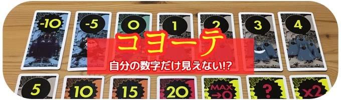 コヨーテ|ボードゲーム