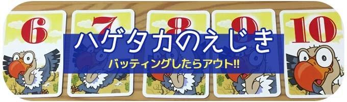 人気カードゲームのおすすめランキング:ハゲタカのえじき