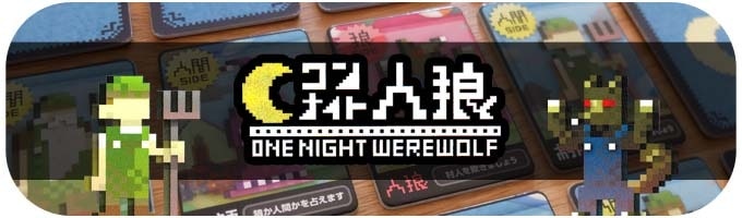 おすすめの正体隠匿ボードゲーム『ワンナイト人狼』