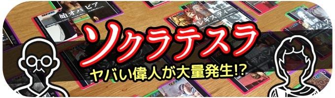 人気カードゲームのおすすめランキング:ソクラテスラ