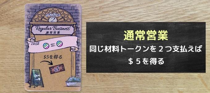カンバンメニューのアクションカード「通常営業」