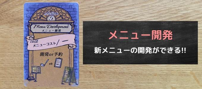 カンバンメニューのアクションカード「メニュー開発」