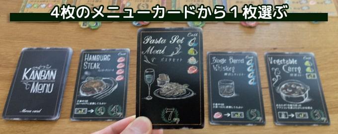 カンバンメニュー:4枚のメニューカードから1枚選ぶ