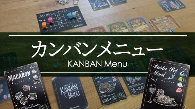 『カンバンメニュー』カフェの新メニュー開発ができるお洒落なボードゲーム